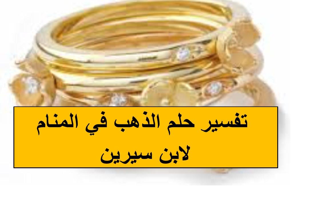 صورة تفسير رؤيا الذهب , معني الذهب في الحلم