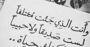 كلمات جميلة للاصدقاء , عبارات في جب الصديق
