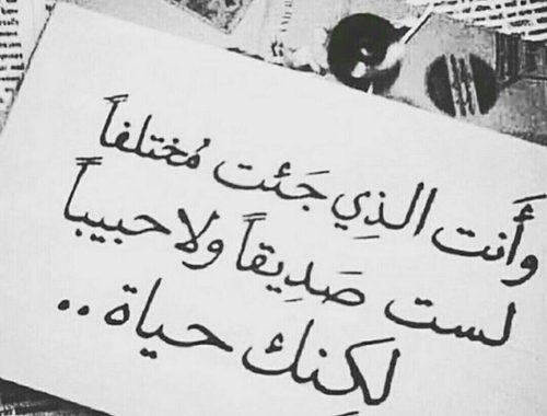 صورة كلمات جميلة للاصدقاء , عبارات في جب الصديق