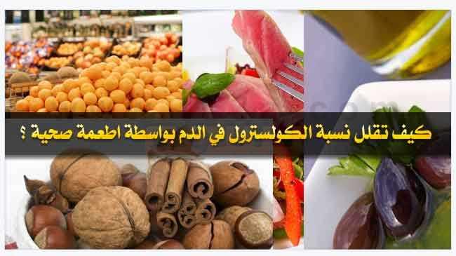 صور ما هو علاج الكولسترول , ادويه لخفض نسبه الكولسترول في الدم