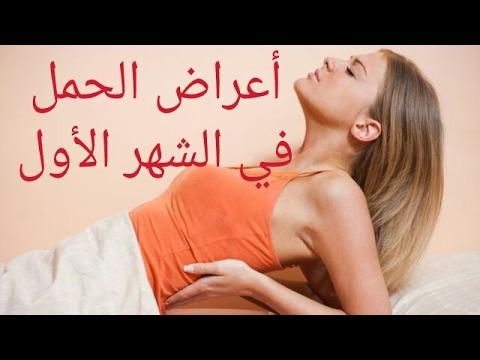 صورة علامات الحمل في الشهر الاول , العلامات الاوليه للحمل