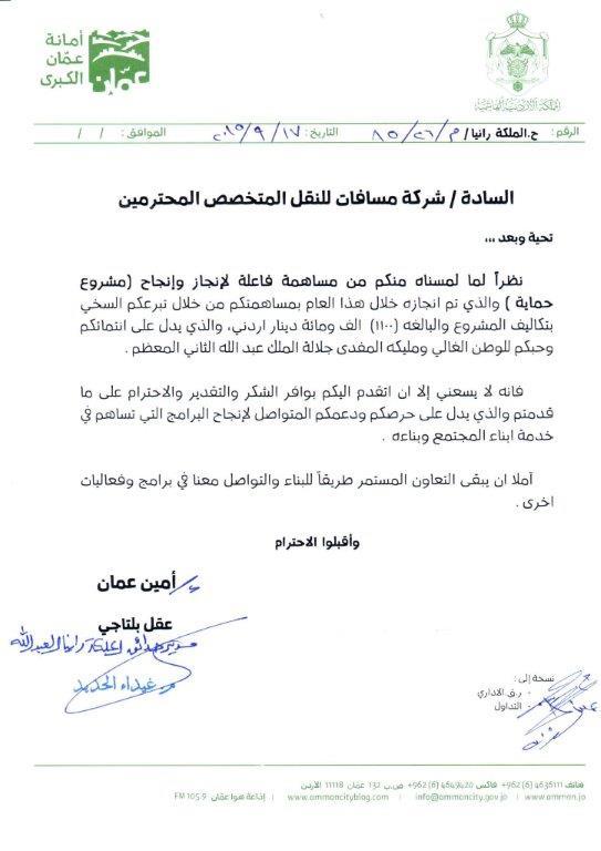 رسالة شكر رسمية عبارات شكر و تقدير و عرفان شوق وغزل