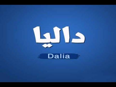 صورة معنى اسم دالية , صور اسم داليا