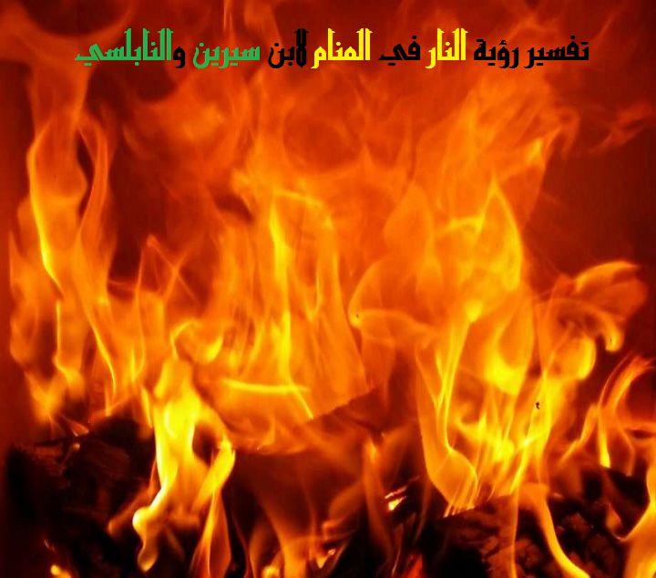 صورة تفسير رؤية النار في المنام , معني النار في الحلم