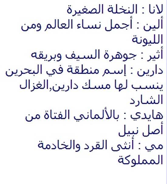 صورة اغرب اسماء بنات , اسماء بنات جديده و مميزه