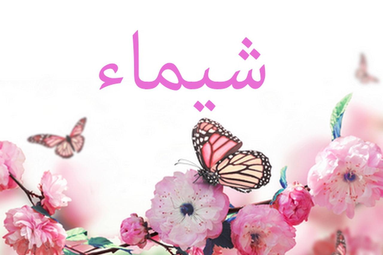 صور اسم شيماء بالكوري , كيفيه كتابه شيماء بالكوريه