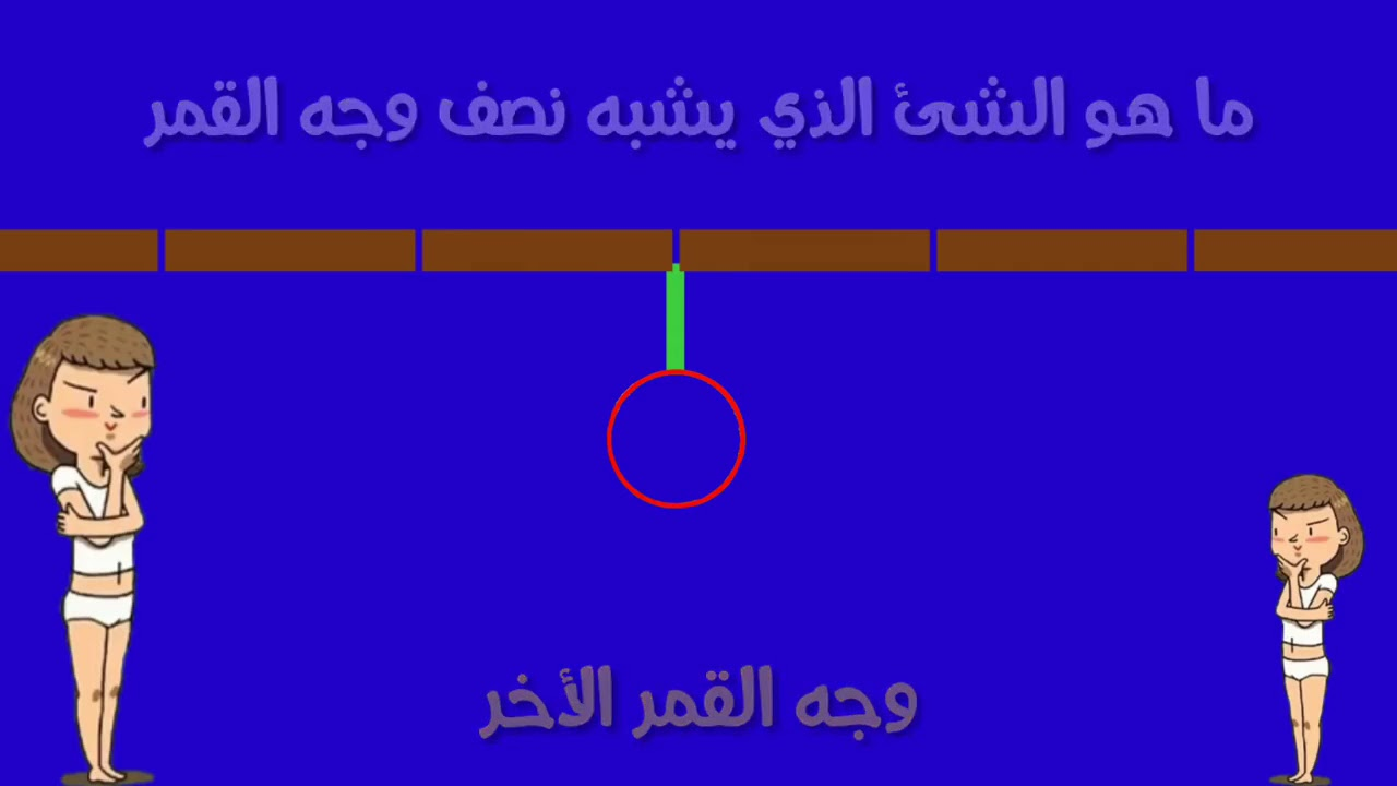 صورة الشيء الذي يشبه نصف وجه القمر فما هو , اجابه اللغز 45 في كلمه السر