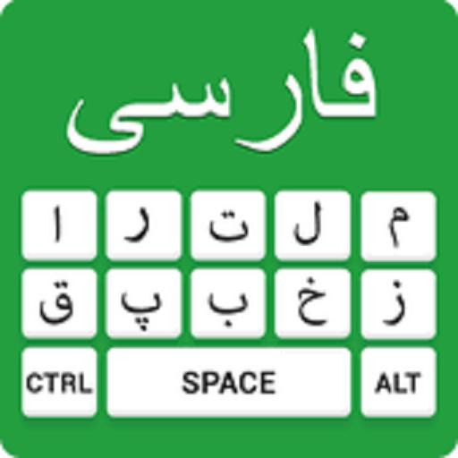 صور الحروف الفارسيه علي الكيبورد , كم عدد الحروف الفارسيه