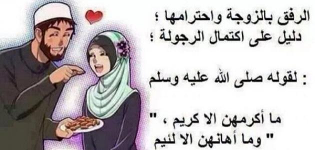 صورة وجبات الزوج تجاه زوجته , ما هي حقوق الزوجه