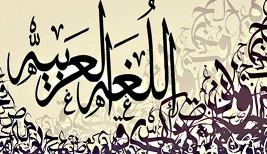 صورة كلمة عن اللغة العربية , عبارات قصيره عن اللغه العربيه