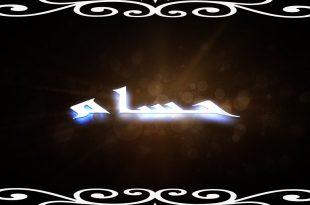 صور معنى اسم حسام , رمزيات باسم حسام للفيس