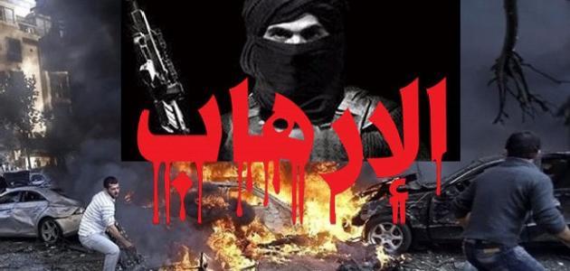 صورة موضوع حول الارهاب , ما هو الارهاب