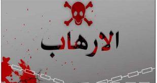 صور موضوع حول الارهاب , ما هو الارهاب