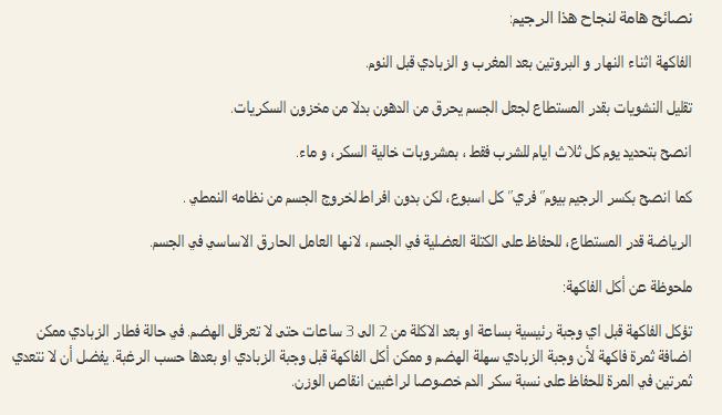 صورة نصائح سالي فؤاد العشرة للتخسيس , نصائح فعاله لخساره الوزن