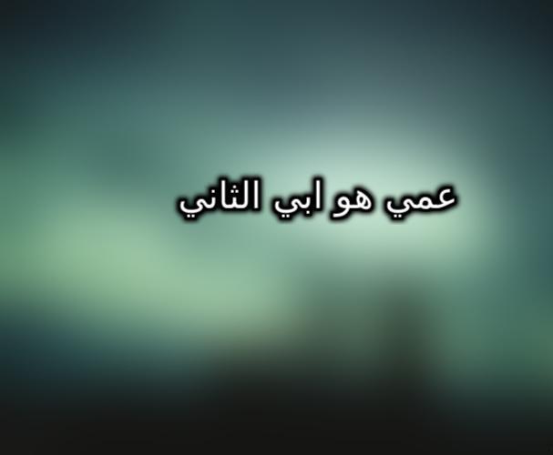 صورة كلمات عن العم , اجمل ماقيل في حب العم