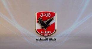 صور تردد قناة الاهلى على النايل سات , تردد الاهلي الرياضيه 2019