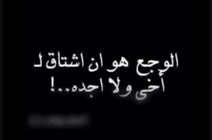 صور كلمات عن فراق الاخ , كلام حزين و مؤلم عن الاخ