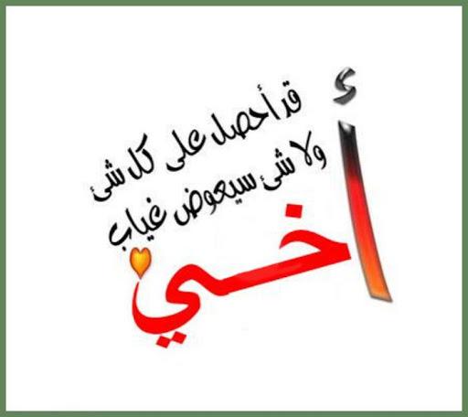 صورة كلمات عن فراق الاخ , كلام حزين و مؤلم عن الاخ