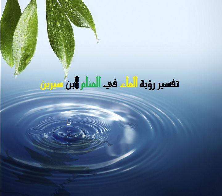 صور رؤية المياه في الحلم , تفسير الماء في المنام