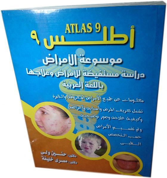 صورة اطلس الامراض الجلدية وعلاجها , شرح الامراض الجلديه و علاجها