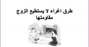 صورة حركات تجنن الزوج في السرير , حركات يعشقها الرجل وتجننه