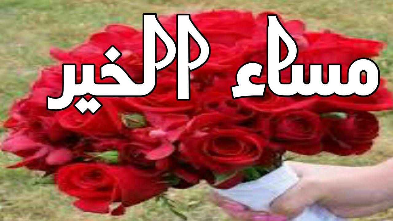 صورة مساء الخير مع الورد , اجمل رسائل مسائيه مكتوبه