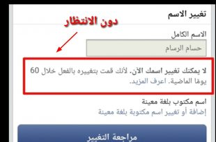 صورة تغير الاسم في الفيسبوك , كيف يتم تغيير الاسم في الفيس بوك