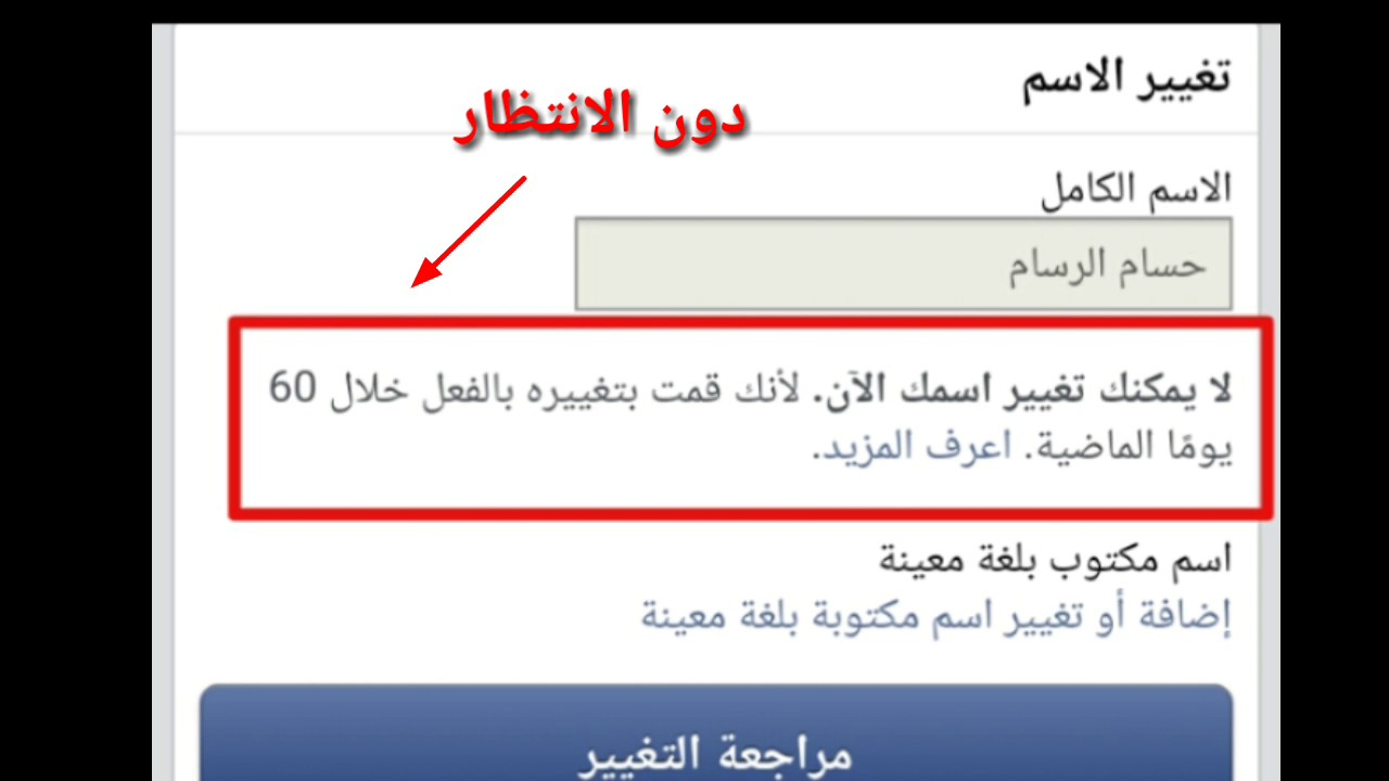 صور تغير الاسم في الفيسبوك , كيف يتم تغيير الاسم في الفيس بوك