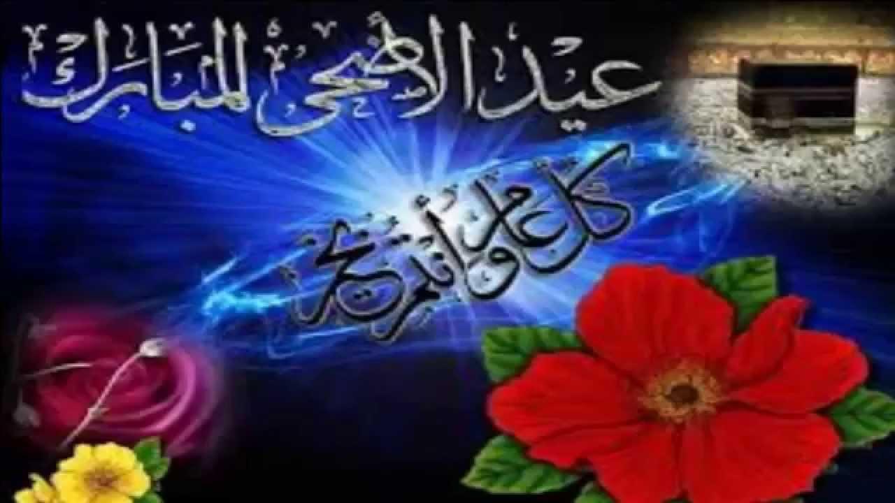 صورة رسائل بمناسبة العيد , بطاقات تهنئه بالعيد للواتس اب
