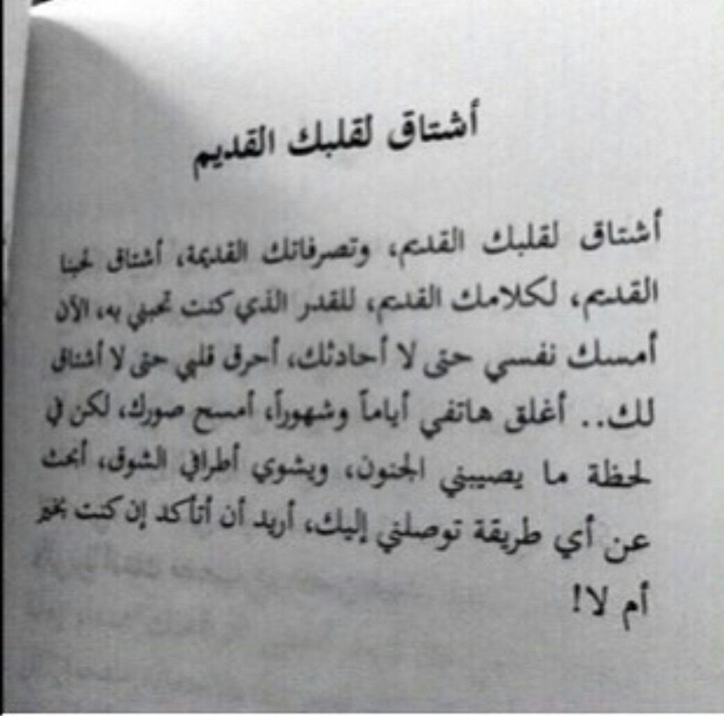 صورة كلام في الشوق والحنين , عبارات عن الاشتياق قصيره