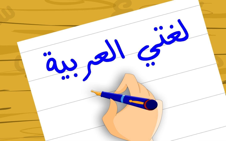 صورة مضاد الكلمات في اللغة العربية , الكلمه و عكسها في العربيه 4370 1