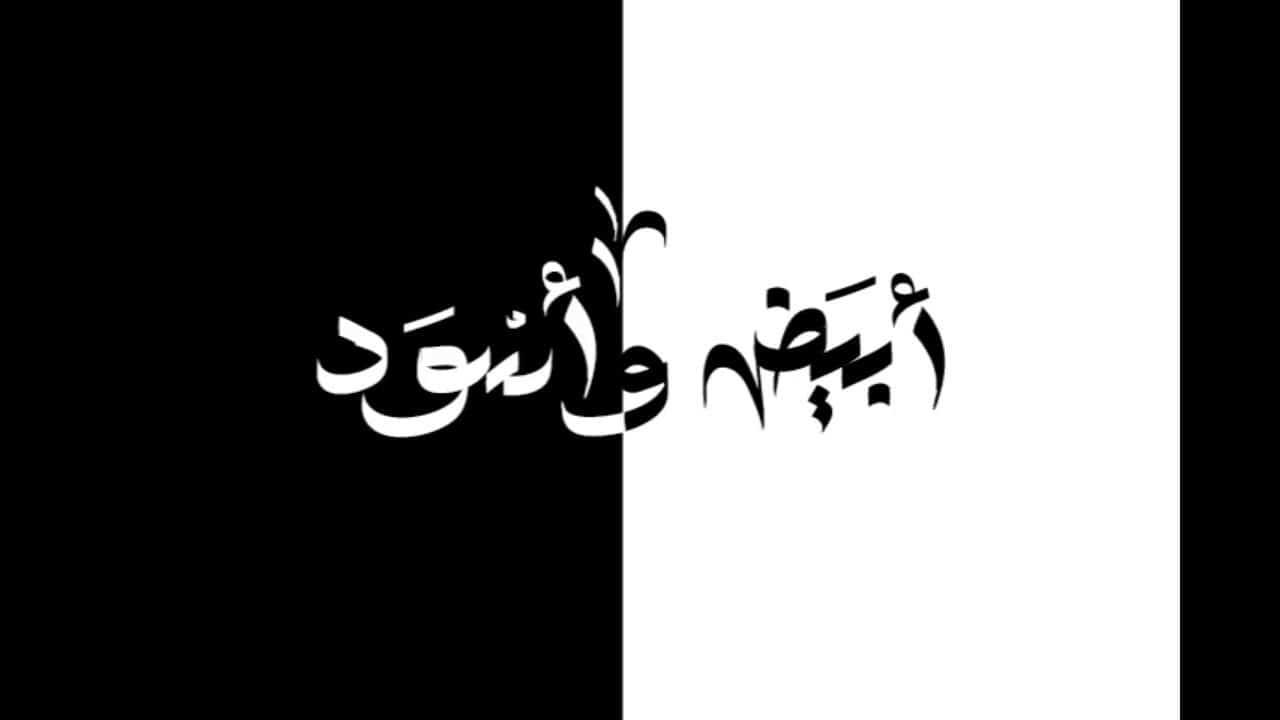 صورة مضاد الكلمات في اللغة العربية , الكلمه و عكسها في العربيه 4370 2