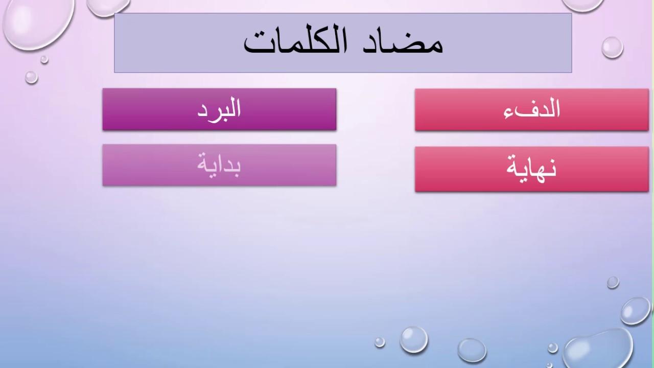 صورة مضاد الكلمات في اللغة العربية , الكلمه و عكسها في العربيه 4370