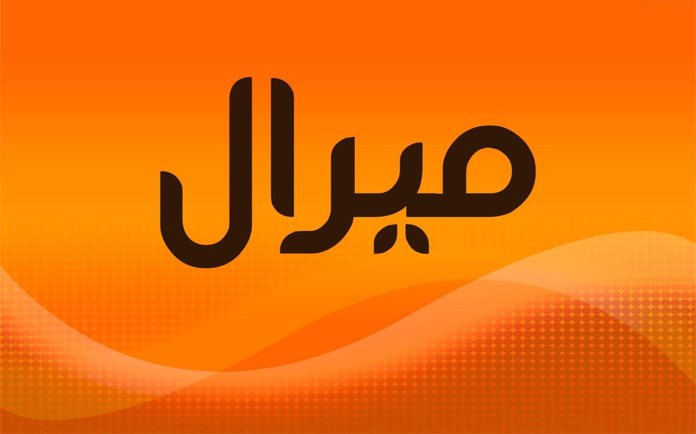 صور اسم ميرال اسم ميرال مزخرف شوق وغزل