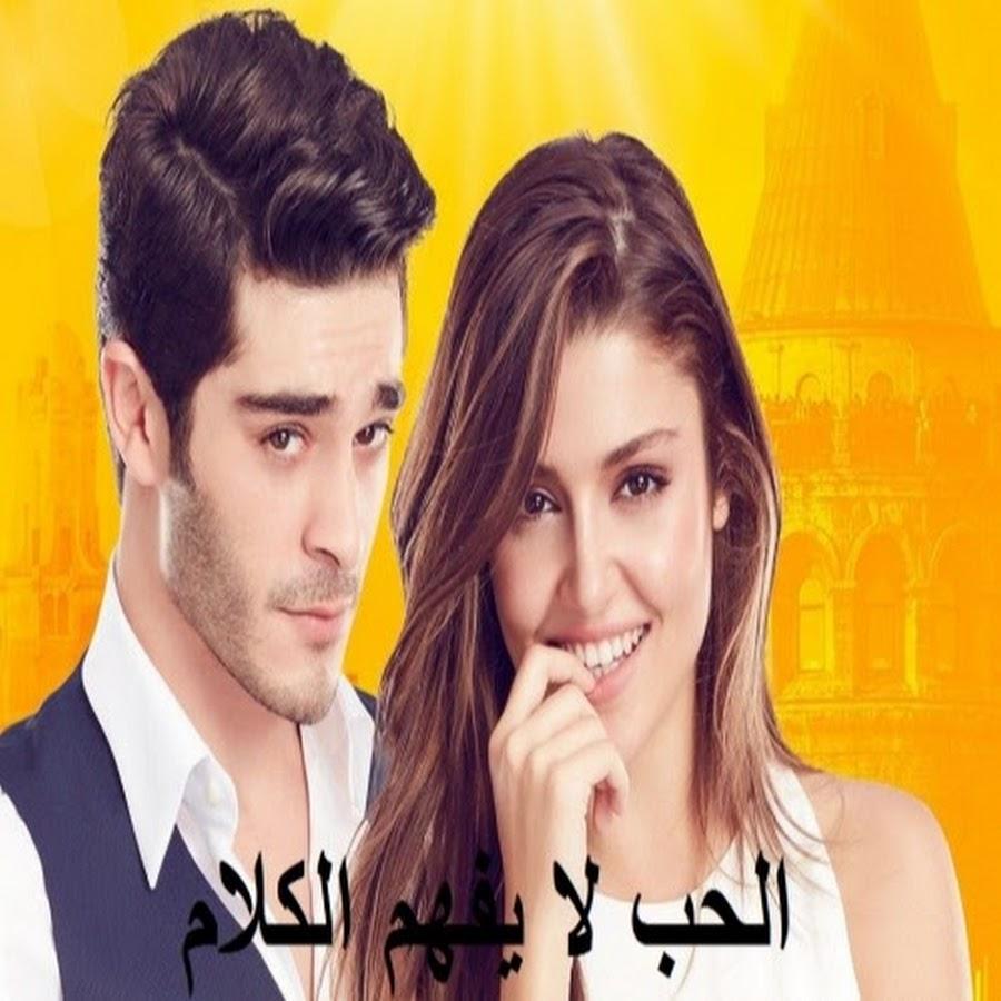صورة الحب لا يفهم بالكلام , مسلسل تركي رومانسي