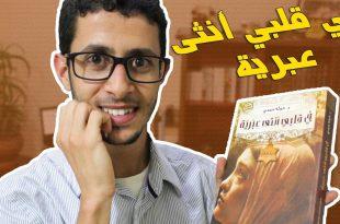 صورة رواية في قلبي انثى عبرية , اجمل روايات الكاتبه خوله حمدي