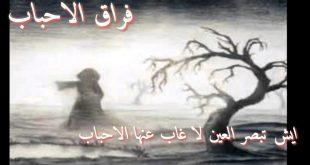 صور قصايد فراق قصيره , اشعار عن الحنين و الشوق للغائب