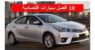 صور احسن السيارات في المغرب , افضل سيارات موجوده في المغرب