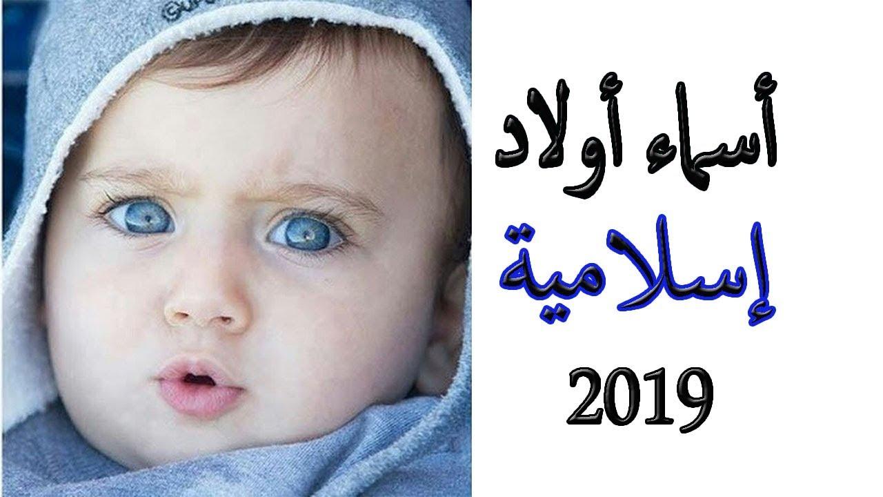 صورة اسماء ذكور حديثة , اسماء اولاد جديده وغريبه
