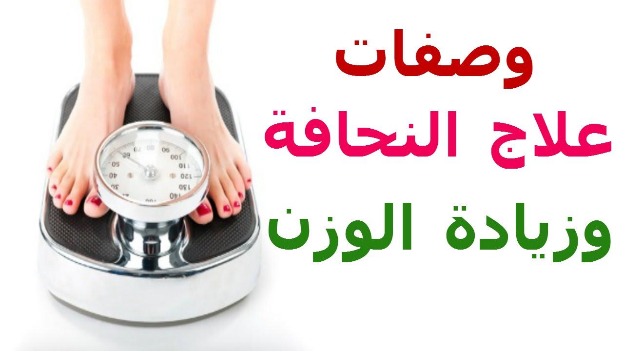 صور وصفه لزيادة الوزن , طرق طبيعيه لزياده الوزن