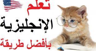 صور طرق تعلم الانجليزية , افضل طريقه لتعليم اللغه الانجليزيه