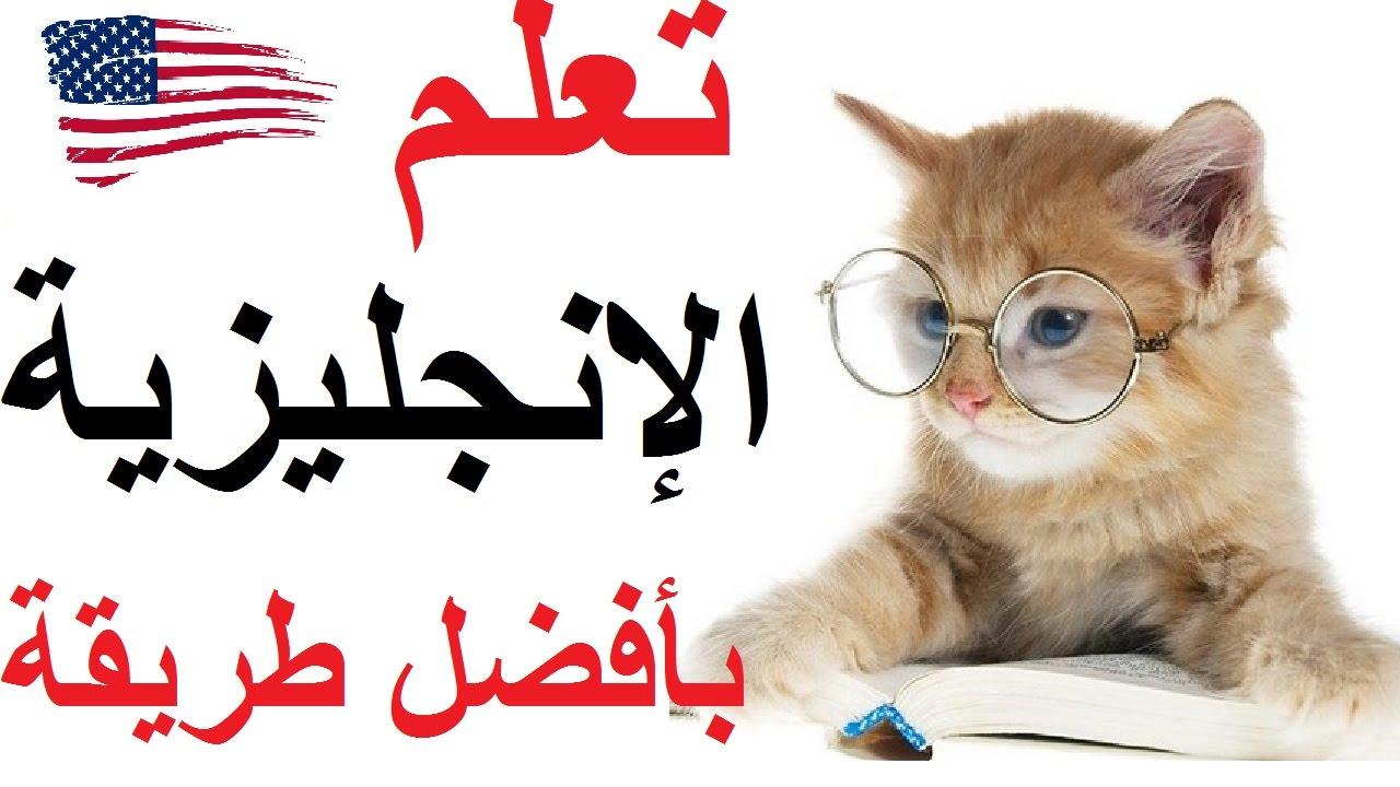 صورة طرق تعلم الانجليزية , افضل طريقه لتعليم اللغه الانجليزيه