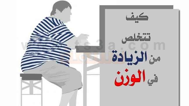 صورة معلومات عن التخسيس , معلومات ونصائح مفيدة عن انقاص الوزن