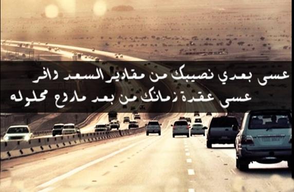 مسجات عن السفر ودع احبابك المسافرين بهذة العبارات الجميلة شوق وغزل