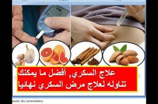صور افضل علاج للسكر , ماهى العلاجات المناسبة لمرضى السكر