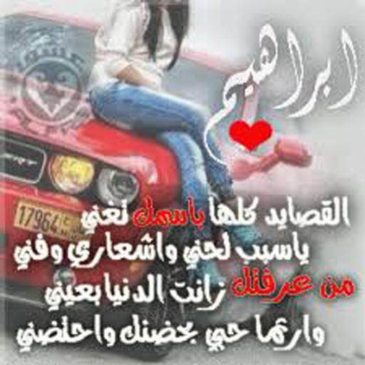 صورة رسائل حب باسم حبيبك , عبارات رومانسية رقيقة تبدا باسم من تحب