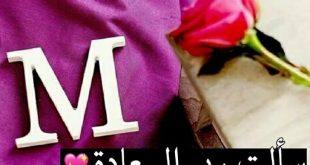 صور رسائل حب باسم حبيبك , عبارات رومانسية رقيقة تبدا باسم من تحب