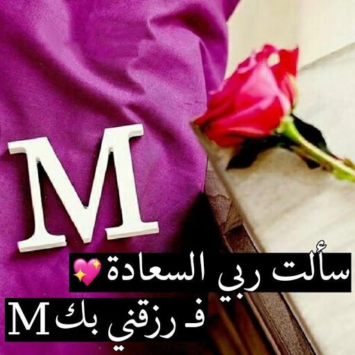 رسائل حب باسم حبيبك عبارات رومانسية رقيقة تبدا باسم من تحب شوق