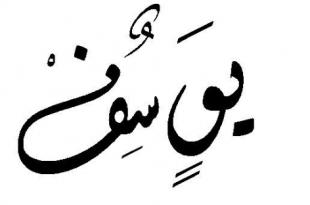 صور تفسير اسم يوسف في المنام , ما معنى رؤية شخص فى الحلم يدعى يوسف