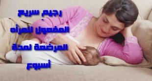 صور رجيم للمراة المرضعة , رجيم صحى للام اثناء فترة الرضاعة